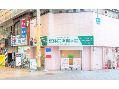 健幸堂 本店の写真