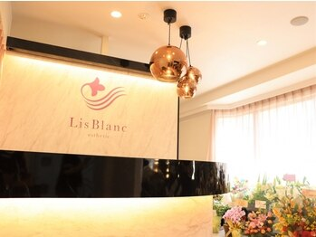 リブラン(Lis Blanc)(神奈川県川崎市川崎区)
