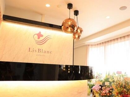Lis Blanc 〜esthetic〜 【リブラン】