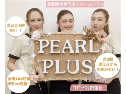 パールプラス 春日部店(Pearl plus)の写真