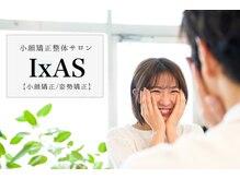 小顔矯正整体サロン イクサス(IxAS)