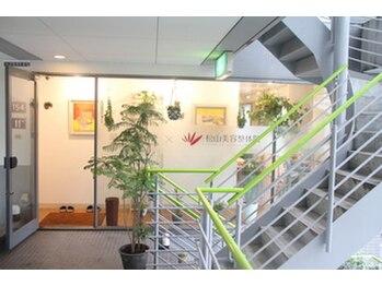 松山美容整体院/1階はカフェ、当院は2階です