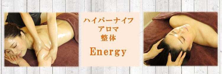 リラクアンドハイパーナイフ痩身サロン エナジー(Energy)のサロンヘッダー