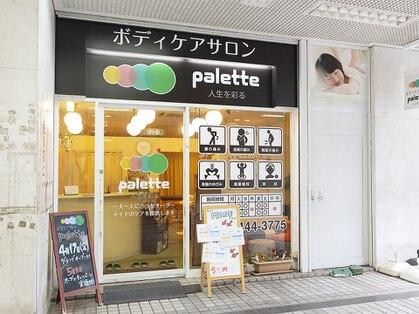 パレット(palette)の写真