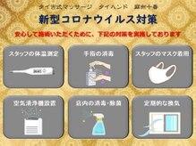 タイハンド(THAI HAND)/新型コロナウイルス対策