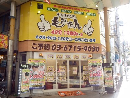 もみほぐし処 もみたん京急蒲田駅前店(蒲田・大井町/リラク)の写真