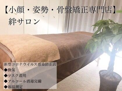 【小顔・姿勢・骨盤矯正専門店】 絆Salon