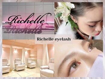 リシェルアイラッシュ 町田店(Richelle eyelash)(東京都町田市)