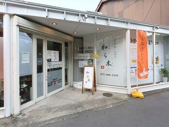 リラクゼーション 和ら木 八条店(京都府京都市下京区)