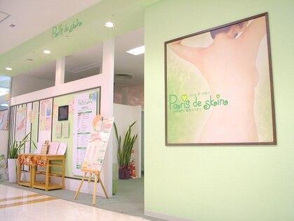 パリス デ スキン 岐阜マーサニジュウイチ店(Paris de skin)の写真