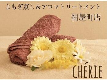 シェリー 紺屋町店(Cherie)(大阪府高槻市)