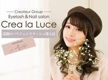 アイラッシュ&ネイルサロンCrea la Luce新居浜星原店【クレアラルーチェ】【3月Open】