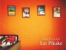 ハワイアンエステ レイピカケ(Lei Pikake)