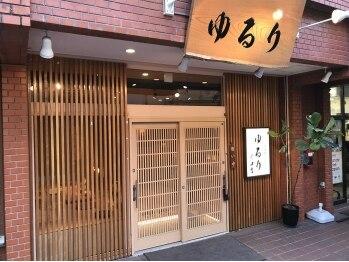 癒の間 ゆるり 川口店(埼玉県川口市)