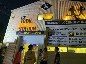 アイズトータルボディステーション 美野島店(I's TOTAL BODY STATION)/アイズランニングサークル