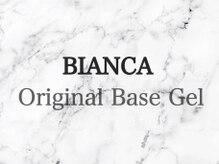 ビアンカ 長津田店(Bianca)/ビアンカオリジナルベースジェル