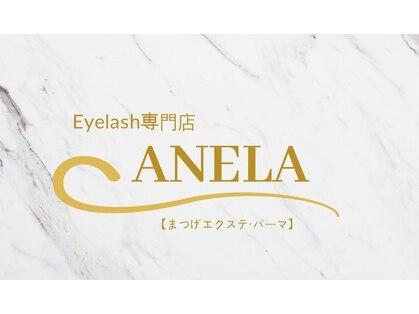 Eyelash専門店ANELA【まつげエクステ・パーマ】