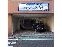 ほぐし処大空の雰囲気(お店入口はこちら☆駐車は黒の隣にお願いします(^^))