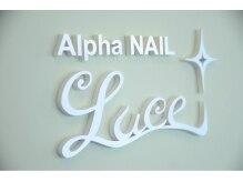 アルファネイル ルチア(Alpha nail Luce)
