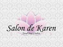 salon de karen【サロンドカレン】の詳細を見る