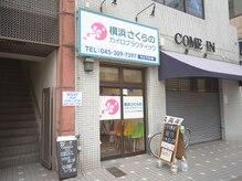 横浜さくらのカイロプラクティックの雰囲気(野毛3丁目の交差点スグ!大通り沿いの1Fで入りやすい◎)