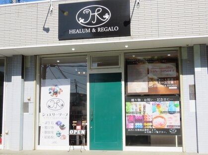 ヒーラムアンドレガロ(HEALUM&REGARO)