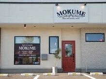 モクメ(MOKUME)