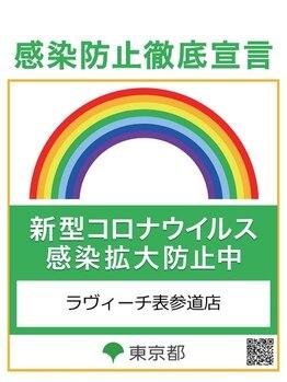 ラヴィーチ 表参道店/新型コロナウィルス感染防止対策