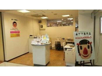 鼻ケア専門店 ミスハナコ プリコ垂水店(miss HANAKO)