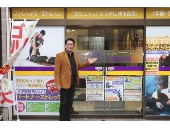 ストレッチ専門店 ストレチックス王子神谷店(東京都北区)