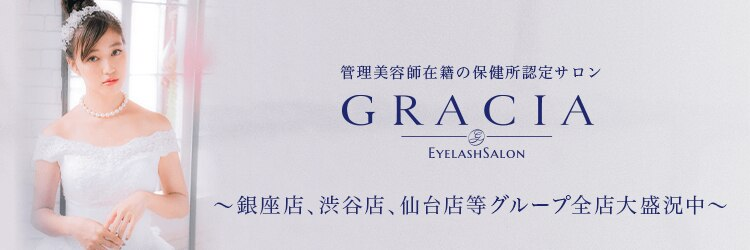 グラシア 渋谷店(GRACIA)のサロンヘッダー