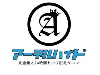 アーデルハイド(ADELHEID)(東京都新宿区)