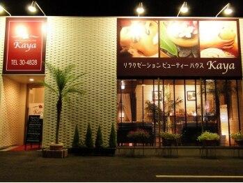 リラクゼーションビューティーハウス カヤ(kaya)(佐賀県佐賀市)