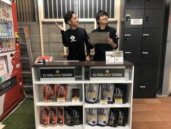 アイズトータルボディステーション 美野島店(I's TOTAL BODY STATION)/☆愉快なスタッフ☆
