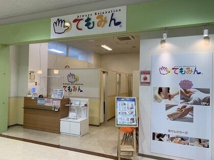てもみん サンエー具志川メインシティ店の写真