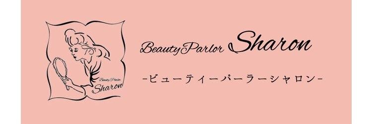 ビューティーパーラー シャロン(Beauty Parlor Sharon)のサロンヘッダー