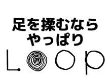 足もみサロン ループ(LOOP)