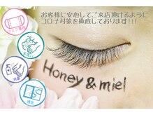 ハニーアンドミエル アイプロフェッショナルサロン 河原町店(Honey&Miel)の詳細を見る