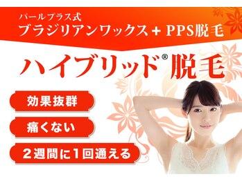 パールプラス 坂戸店(Pearl plus)(埼玉県坂戸市)