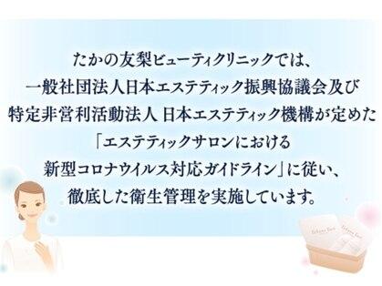 たかの友梨ビューティクリニック 新潟店の写真