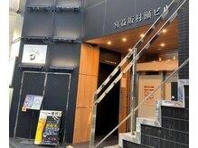 ゼルモ 渋谷店の雰囲気(黒い外観の宮益坂村瀬ビル4Fがゼルモ渋谷店です♪)