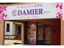 まつ毛エクステ専門店 ダミエ(DAMIER)
