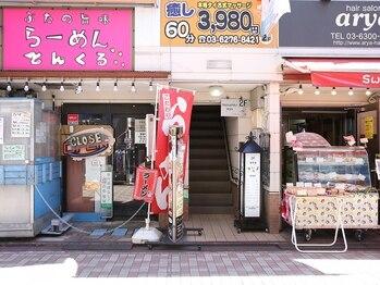 ビーラボ 笹塚十号通り店/【外観】