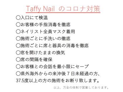 タフィーネイル(Taffy Nail)の写真