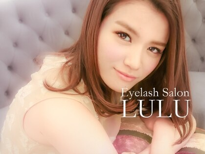 アイラッシュサロン ルル(Eyelash Salon LULU)の写真
