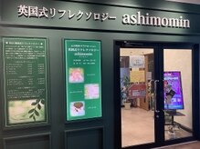 アシモミン(ashimomin)