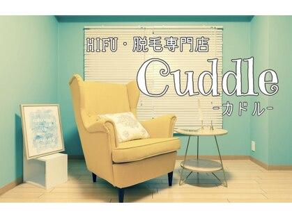 カドル(Cuddle)の写真