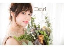アンリ(Henri)