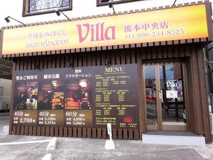 アジアンリラクゼーション ヴィラ 熊本中央店(asian relaxation villa)の写真