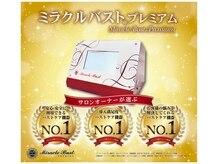 サムサラ(SamSara)の雰囲気(口コミサイトで3冠を獲得したバストマシンがついに香川にも上陸!)